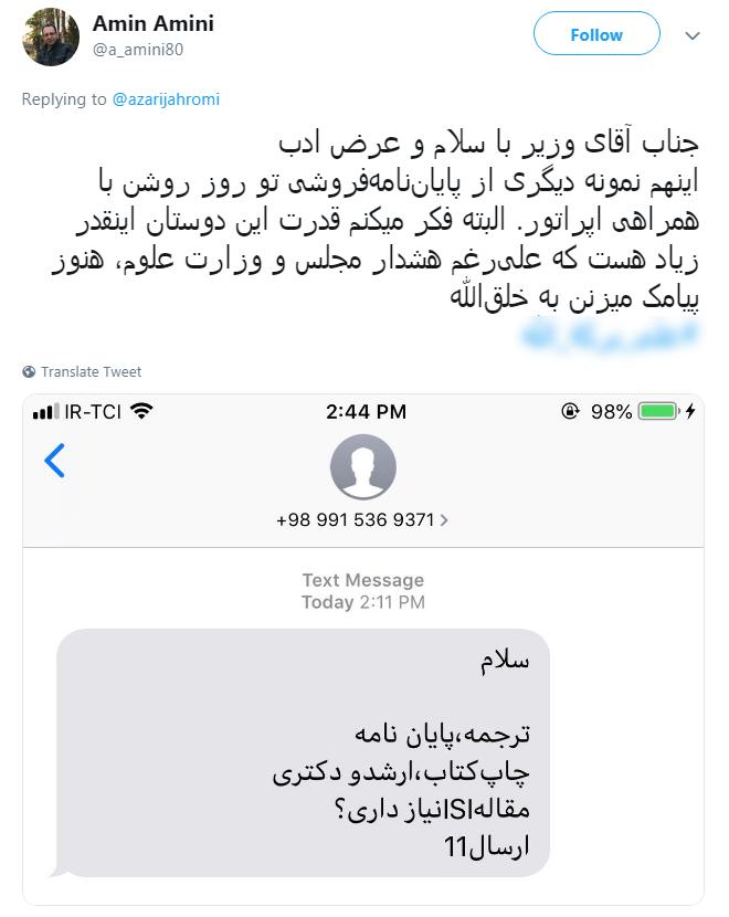 کاربران گلایه های خود را با وزیر ارتباطات در میان گذاشتند +تصاویر