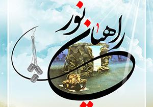 باشگاه خبرنگاران - اعزام دانش آموزان دختر ناحیه ۲ شیراز به مناطق عملیاتی