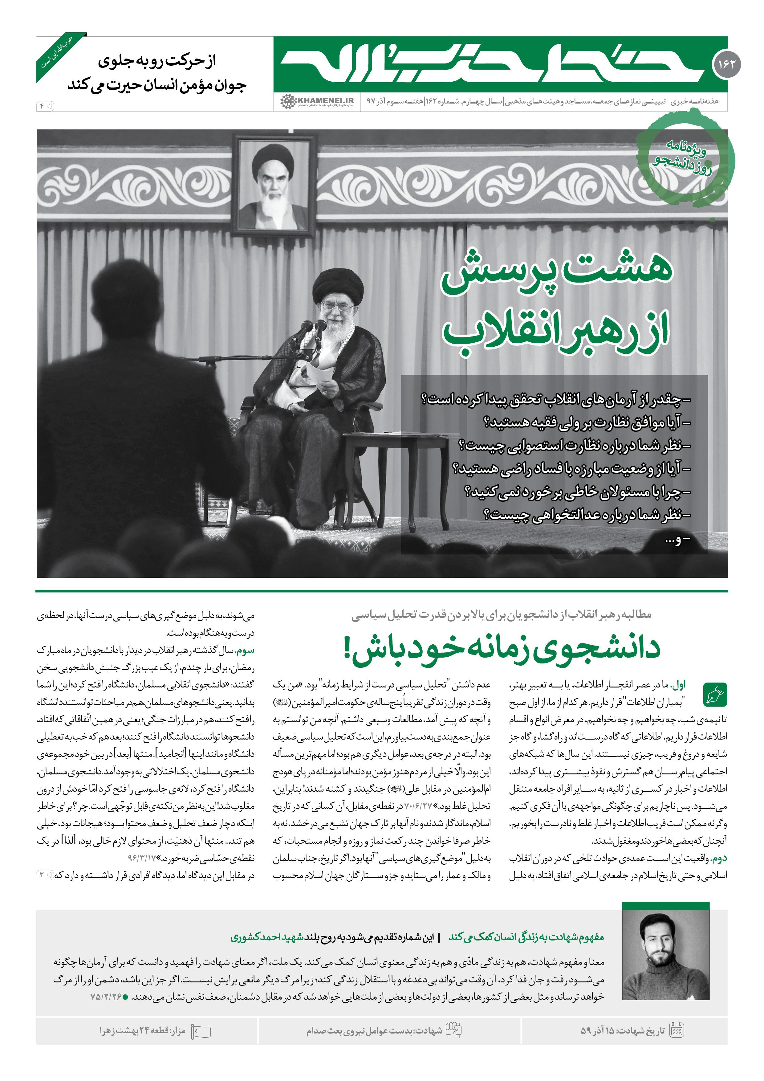 خط حزبالله ۱۶۲ | هشت پرسش از رهبر انقلاب