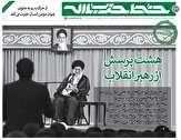 باشگاه خبرنگاران -خط حزبالله ۱۶۲   هشت پرسش از رهبر انقلاب