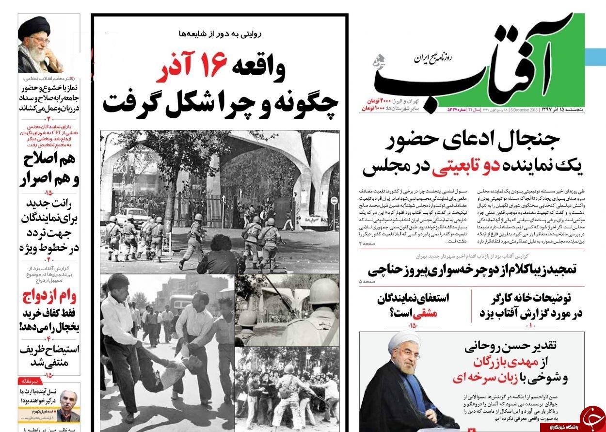 صفحه نخست روزنامههای ۱۵ آذر؛