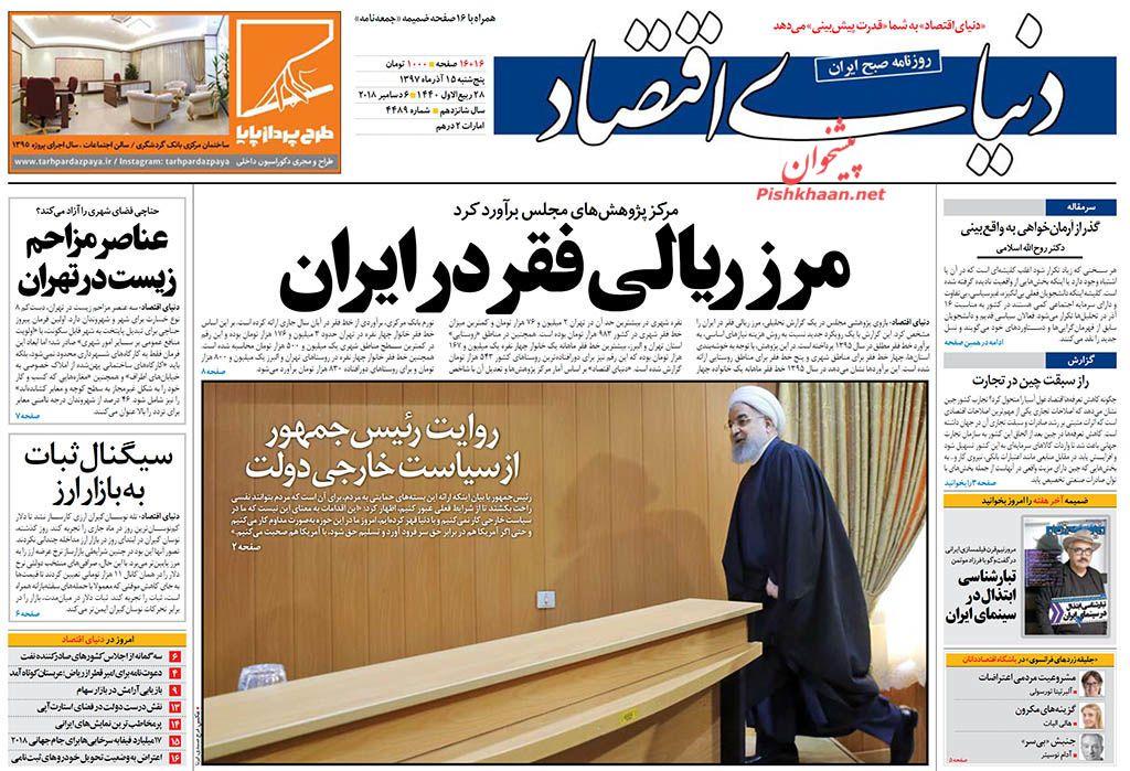 صفحه نخست روزنامههای اقتصادی ۱۵ آذر ماه