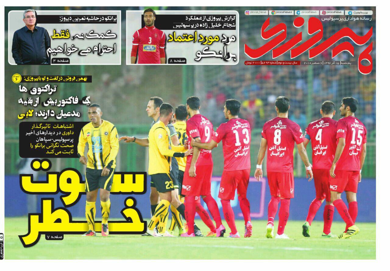روزنامههای ورزشی پانزدهم آذر