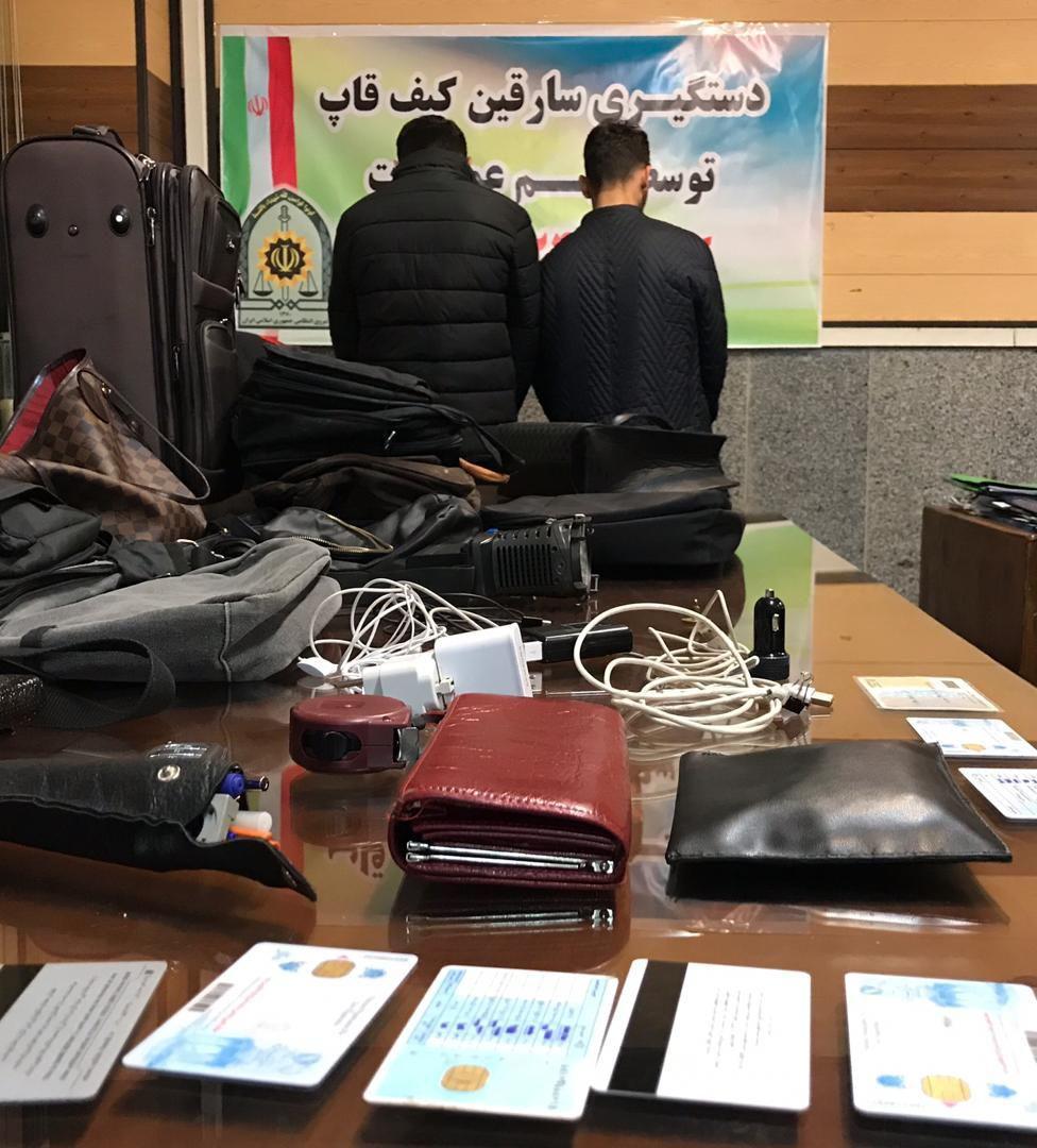 شناسایی و دستگیری دو کیف قاپ قلهک/ اعتراف متهمان به 30 فقره کیف قاپی + عکس