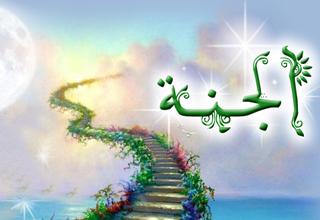 رمز و رازهایی از «دار الفرح» در بهشت/ چه کسانی اجازه ورود به خانه شادی ابدی را دارند؟
