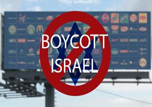 توقف فعالیتهای شرکت گردشکری آمریکایی در فلسطین اشغالی