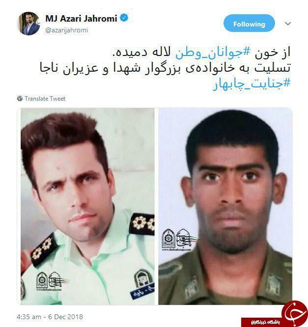 تسلیت آذری جهرمی در پی شهادت ماموران انتظامی کشورمان در حادثه تروریستی چابهار