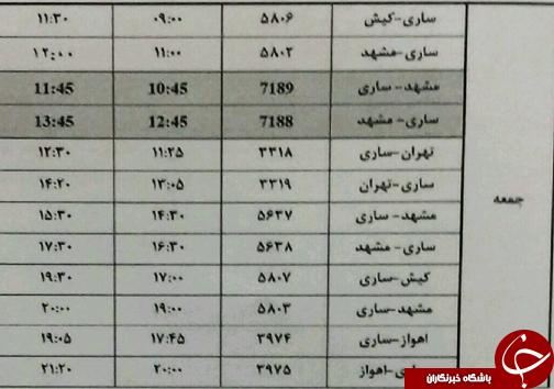 پروازهای جمعه ۱۶ آذرماه فرودگاههای مازندران
