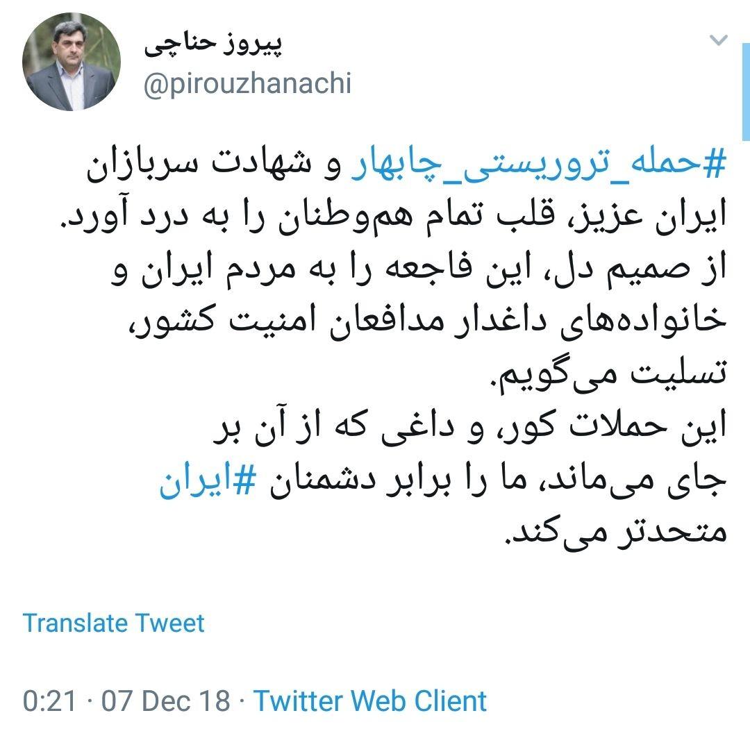 واکنش شهردار تهران به حمله تروریستی چابهار