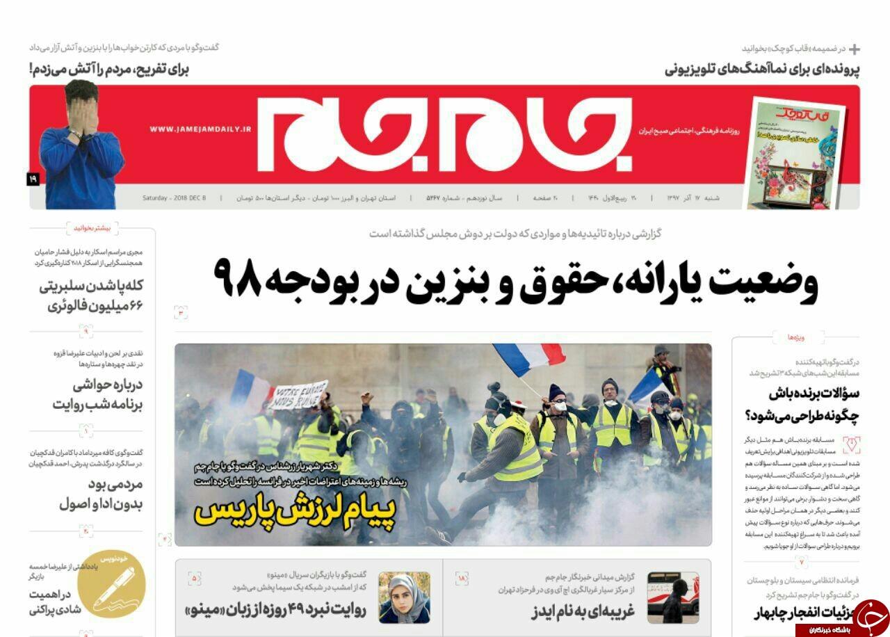 پاریس پادگان شد/ امتیاز ویژه برای نفت ایران/