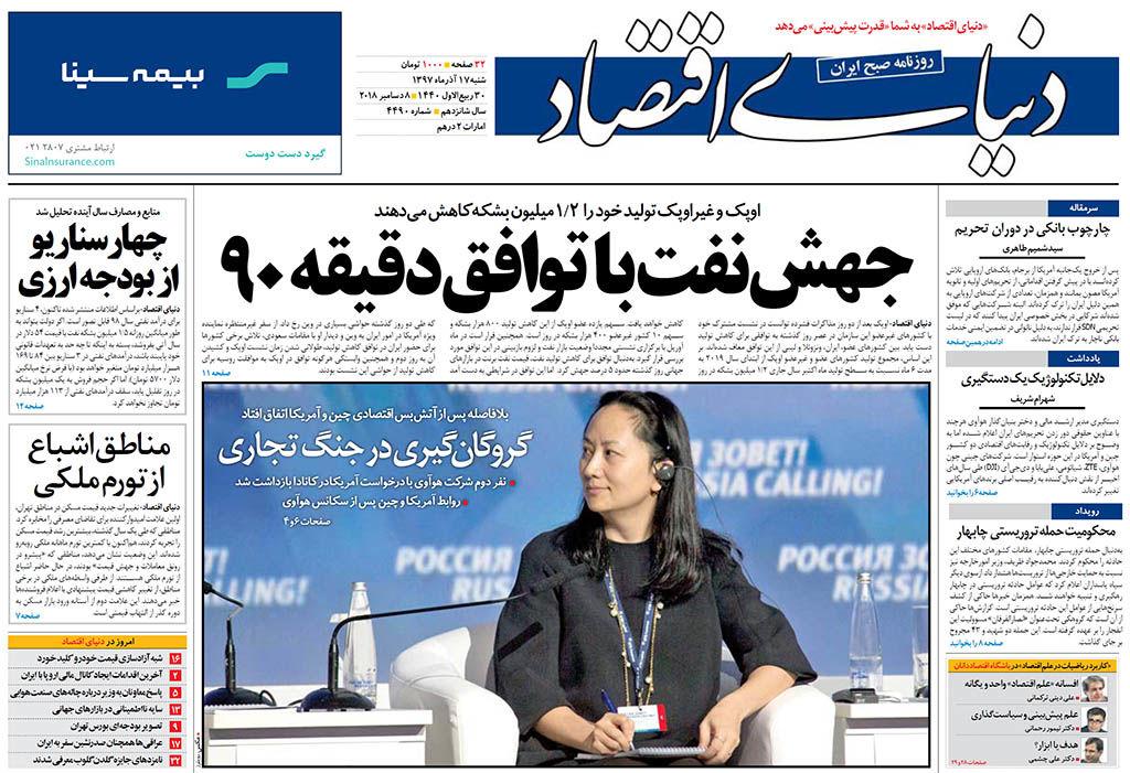 صفحه نخست روزنامههای اقتصادی 17 آذر ماه