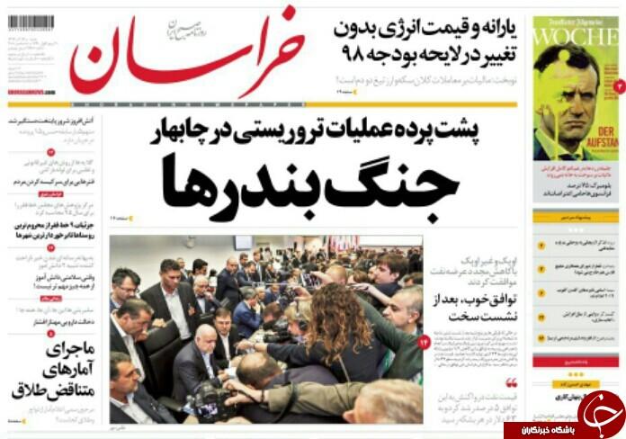 پاریس پادگان شد/ امتیاز ویژه برای نفت ایران/ جنگ بندرها