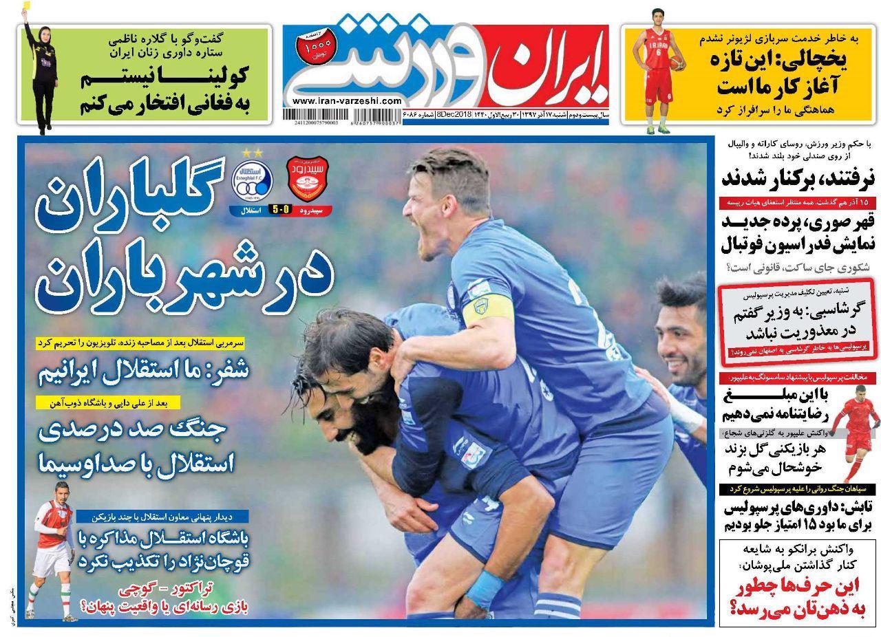 روزنامه ایران ورزشی - ۱۷ آذر