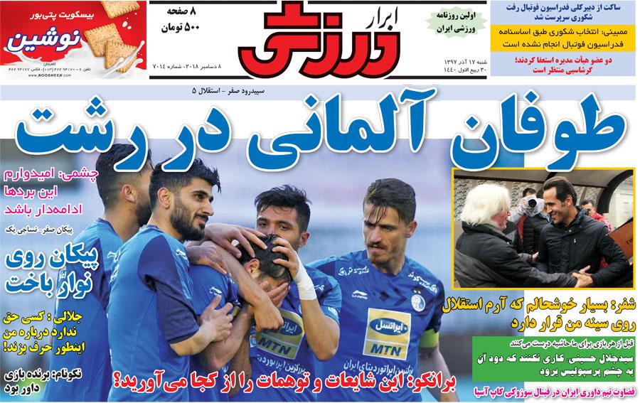 روزنامه ابرار ورزشی - ۱۷ آذر
