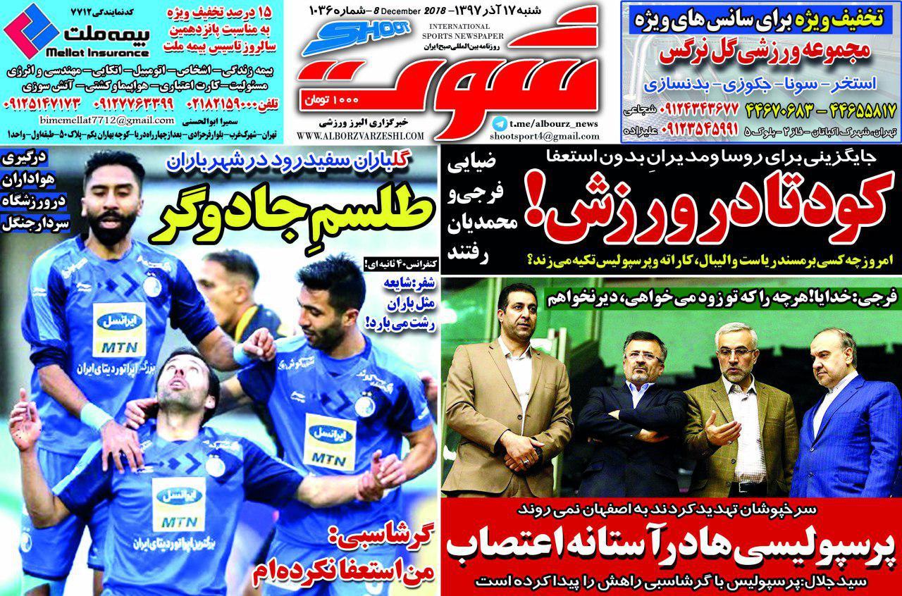 روزنامه شوت - ۱۷ آذر
