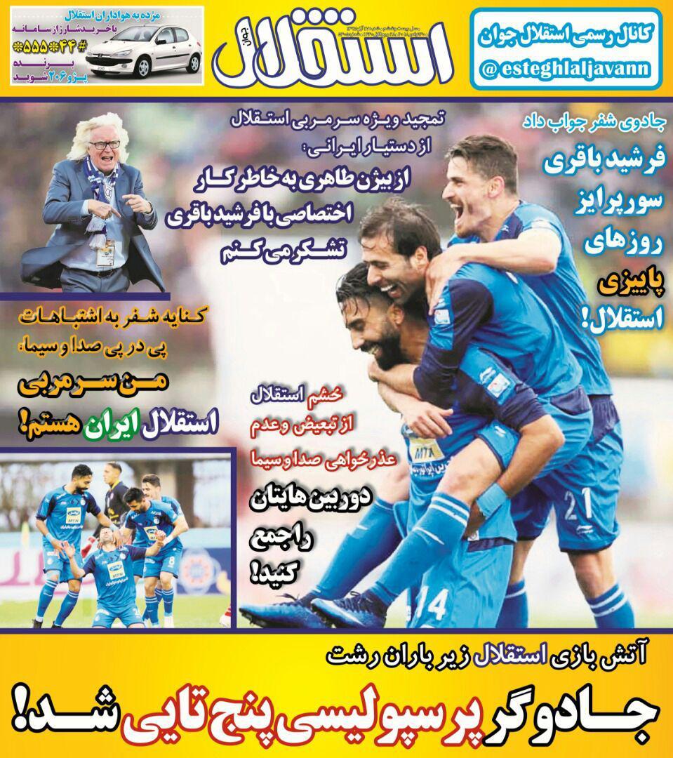 روزنامه استقلال - ۱۷ آذر