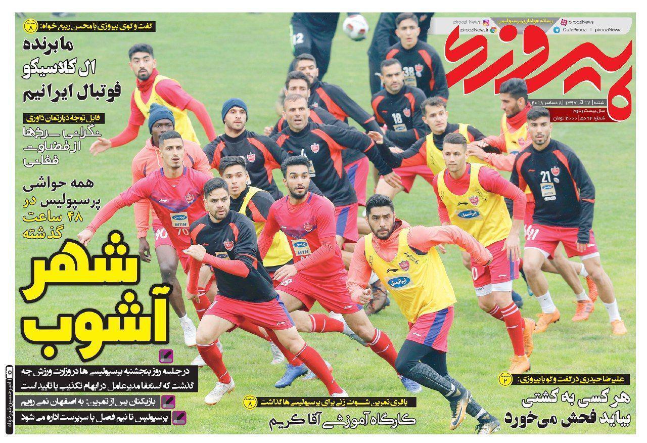 روزنامه پیروزی - ۱۷ آذر
