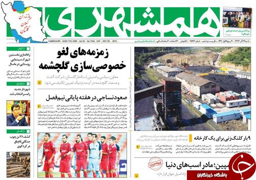 صفحه نخست روزنامههای شنبه ۱۷ آذرماه مازندران