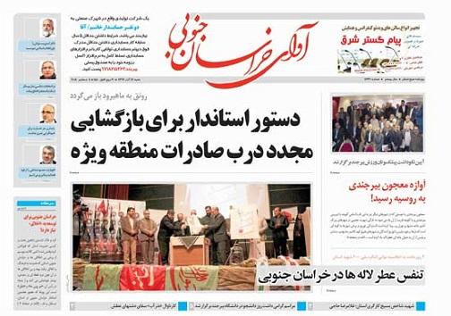 صفحه نخست روزنامههای استان/هفدهم آذر ماه