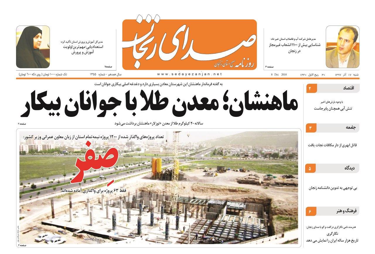بارندگی های زنجان 130درصد افزایش یافت/در جستجوی مرهمی برای بیماران کلیوی زنجان