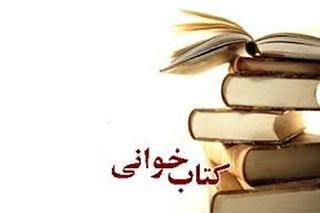 برگزاری مسابقه کتابخوانی در دانشگاه بوعلی سینا