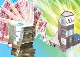 ۱۰۰۰ میلیارد  از مطالبات معوق بانکی در کرمان وصول شد