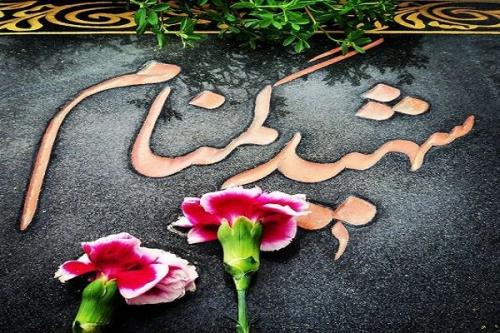 برگزاری یادمان شهدای گمنام دانشگاه علوم پزشکی بقیه الله