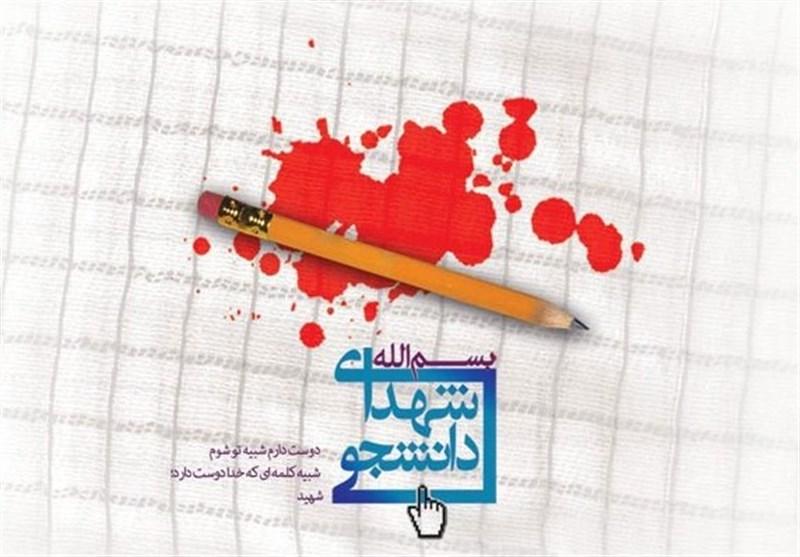 روایتی از دانشجویانی که به دست منافقین ترور شدند + عکس