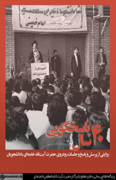 ۴۰ سال پاسخگویی/ در ۴۰ سال پرسش و پاسخ رهبر انقلاب با دانشجویان چه گذشت؟