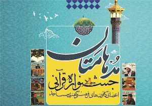 برگزاری جشنواره قرآنی مدهامتان در هرمزگان
