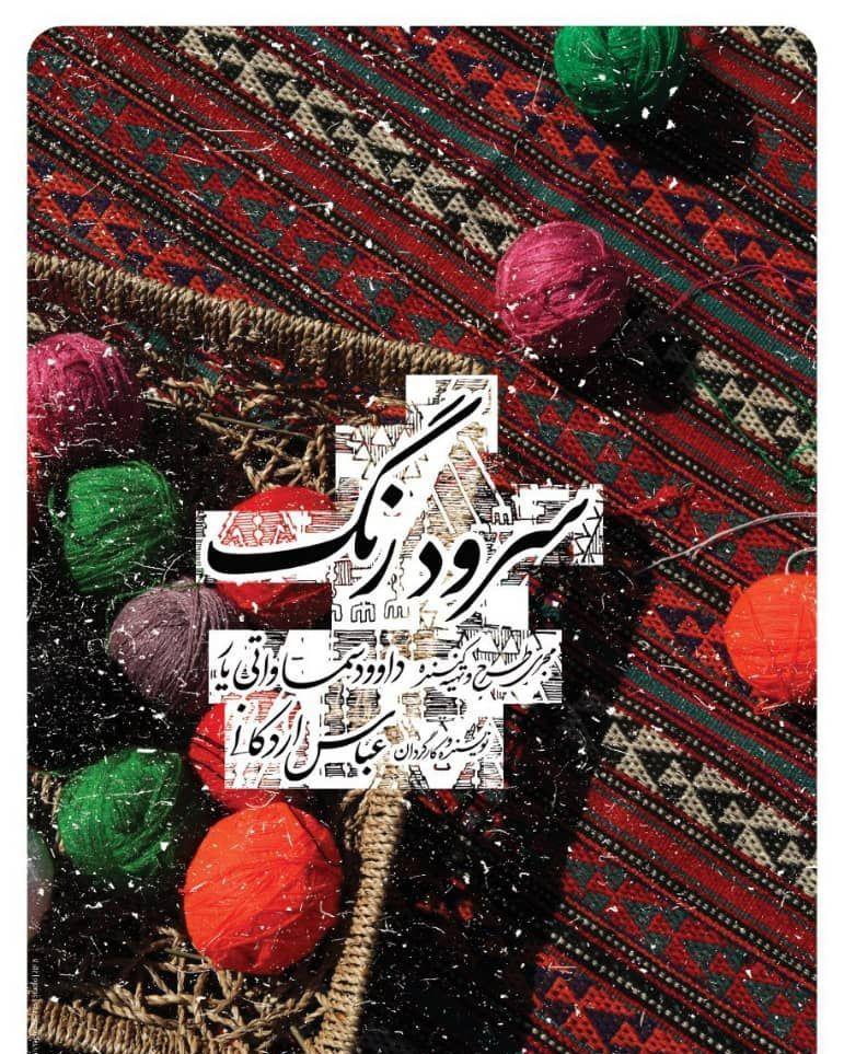 نگاهی به صنایع دستی استان اردبیل در مستند «دست آفریده ها»