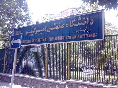 پشت پرده به اغتشاش کشاندن اعتراضات دانشجویان در دانشگاه امیرکبیر + فیلم