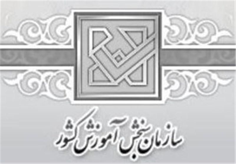 اطلاعیه سازمان سنجش درباره قانون اعطای مدرک به حافظان قرآن