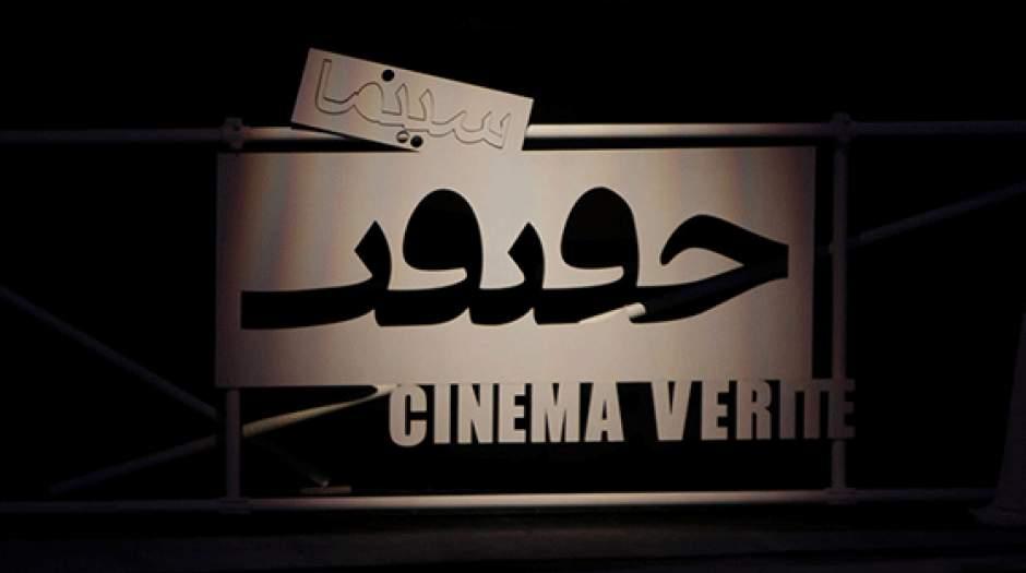 خانه مستند با ۸ اثر به جشنواره «سینما حقیقت» میرود