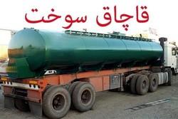 توقیف ۱۲ کامیون حامل سوخت قاچاق در جنوب شرق کشور