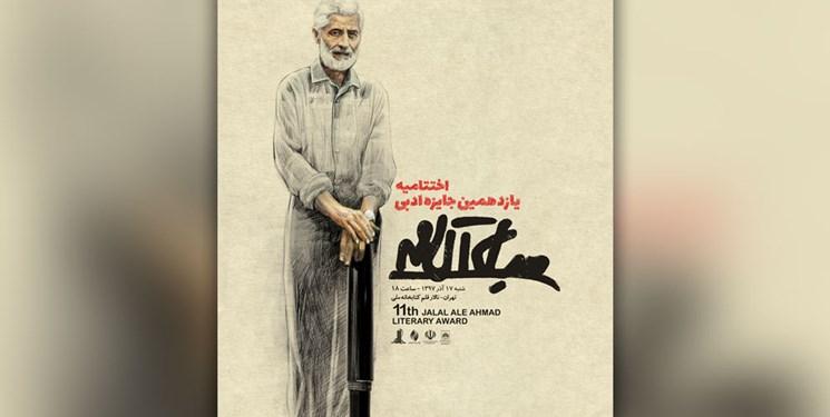 برگزیدگان یازدهمین جایزه ادبی جلال آل احمد معرفی شدند/ امیرخانی با «رهش» جایزه ۱۰۰ میلیونی را به خانه برد
