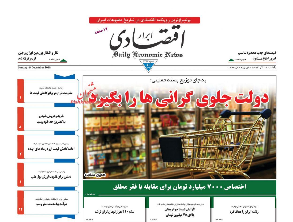 صفحه نخست روزنامههای اقتصادی ۱۸ آذر ماه