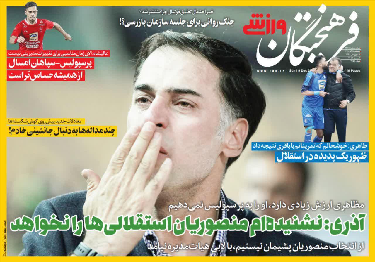 چه کسانی برای بازگشت طارمی و احمد زاده تلاش می کنند/رقابت مدعیان در نصف جهان