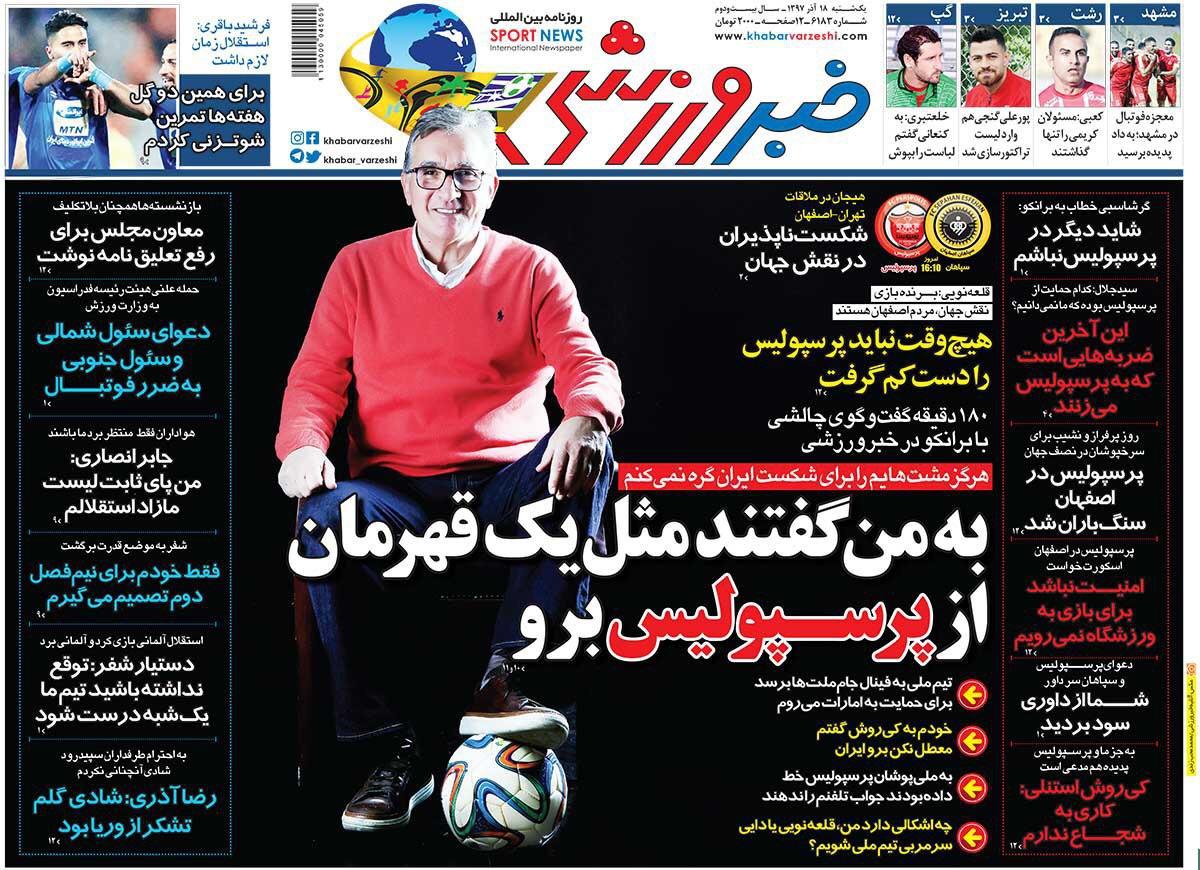 روزنامه خبر ورزشی - ۱۸ آذر
