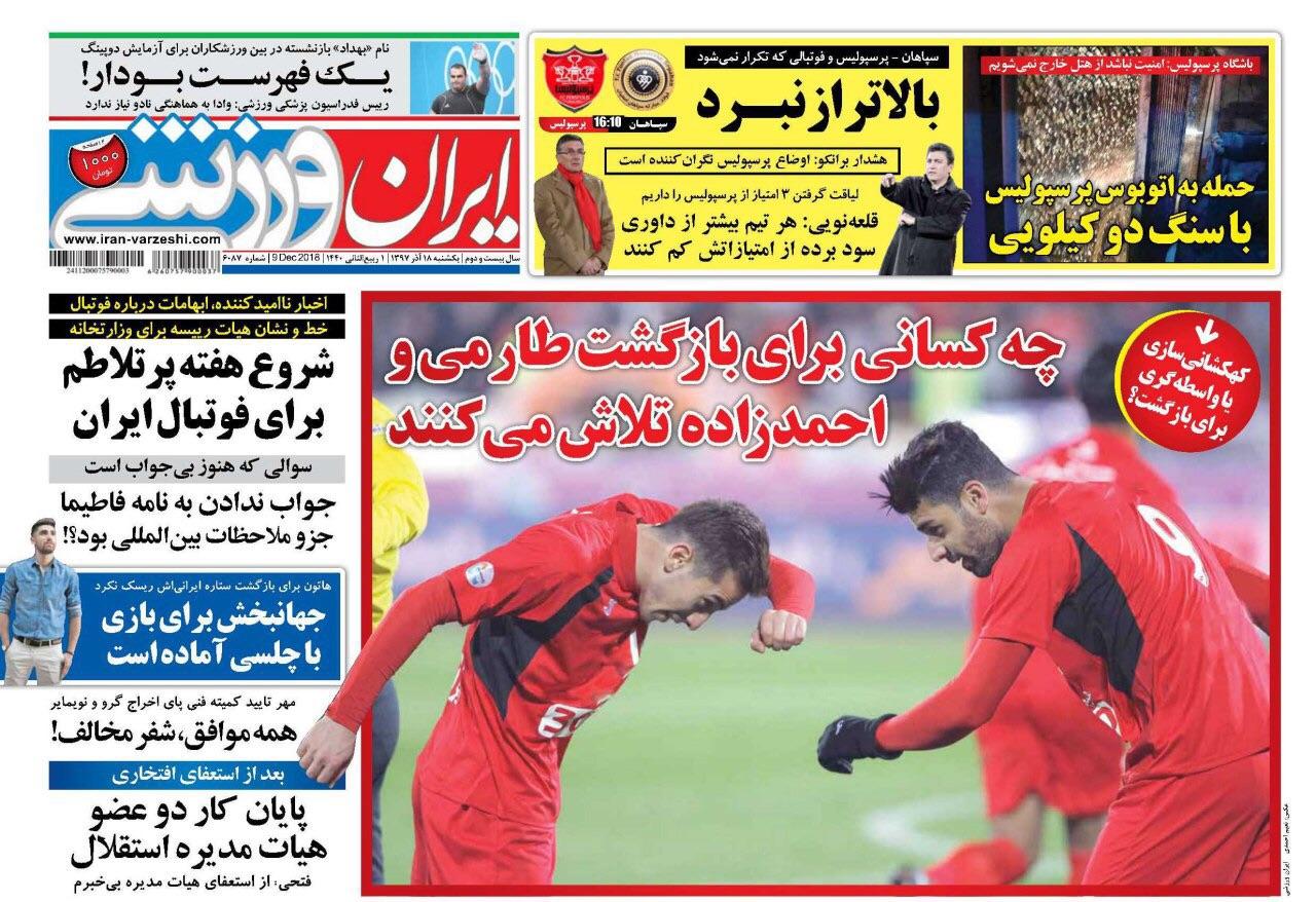 روزنامه ایران ورزشی - ۱۸ آذر
