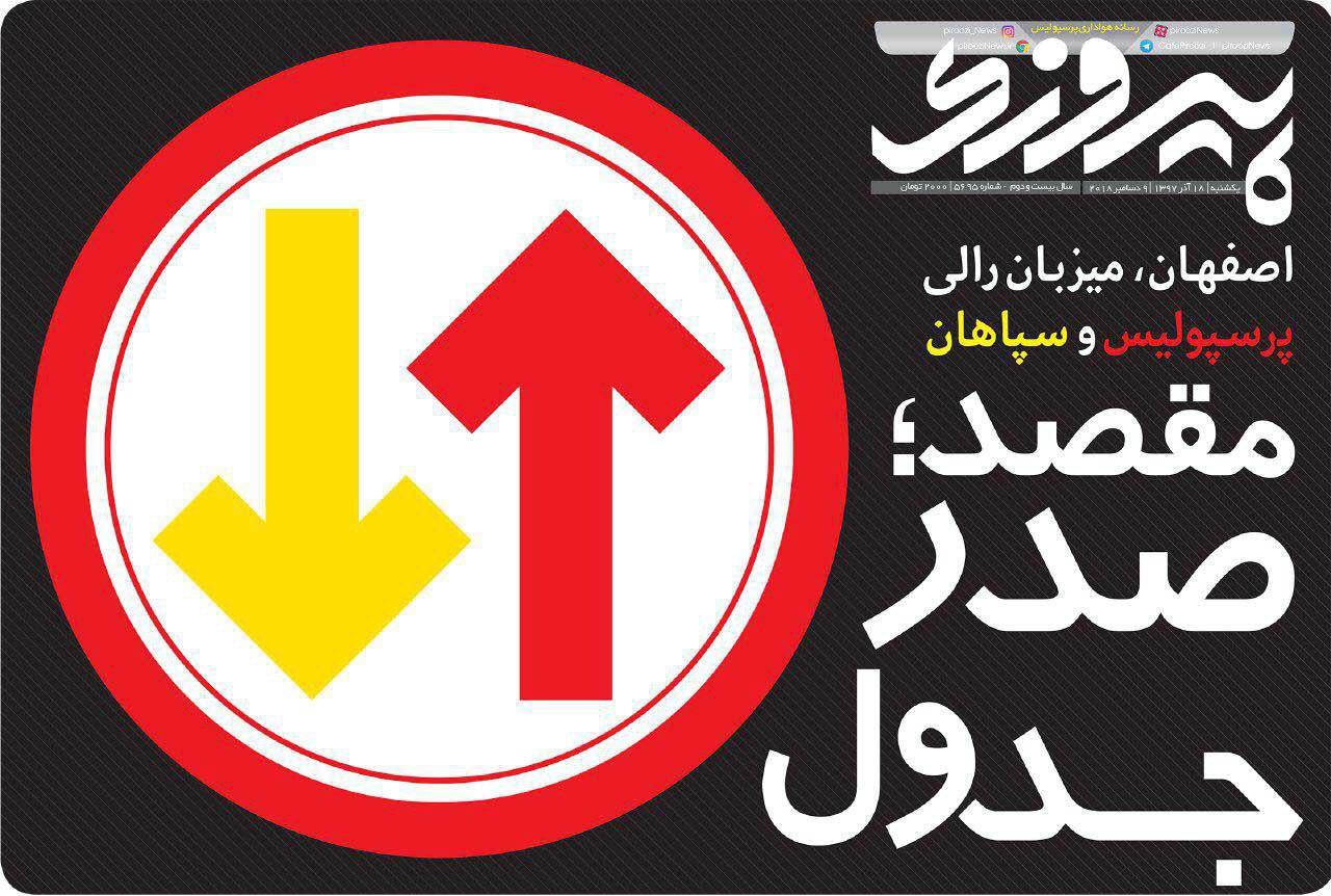 روزنامه پیروزی - ۱۸ آذر