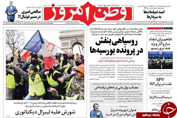 سراسرِ پاریس چهره جنگی گرفت/ روحانی مقابل تهدید خودروسازان جا زد!/ خیلیها با تحریم ایران در امان نخواهند بود