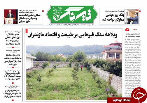 صفحه نخست روزنامههای یکشنبه ۱۸ آذرماه مازندران