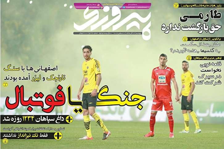 روزنامه پیروزی - 19 آذر