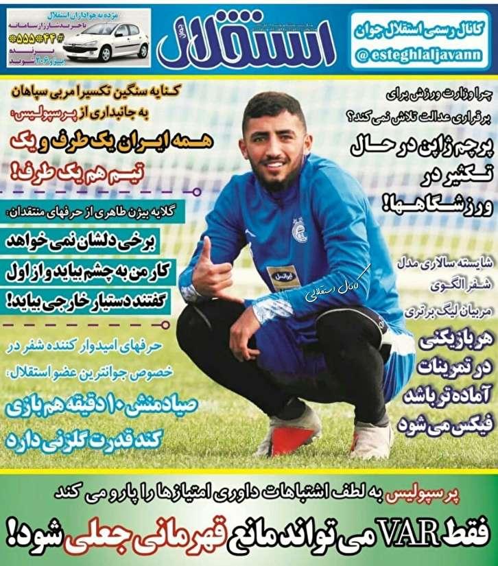 روزنامه استقلال - 19 آذر