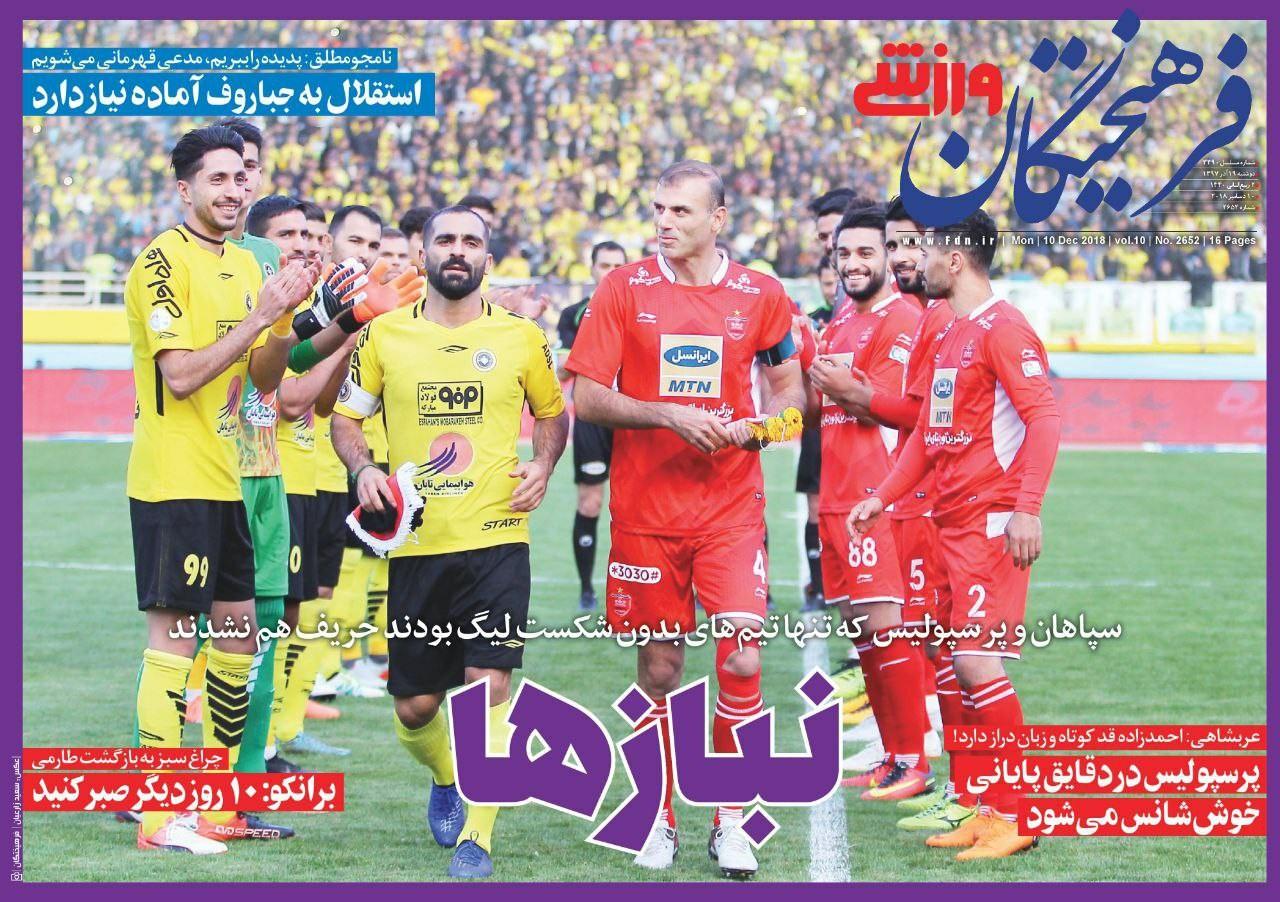 روزنامههای ورزشی نوزدهم آذر