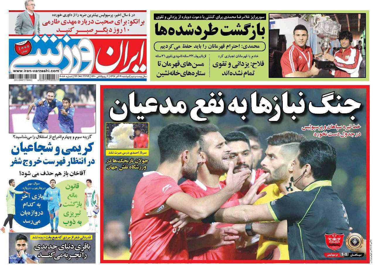 یک امتیاز به قیمت سنگ و فحاشی! / گلزن سپاهان در لیست خرید پرسپولیس