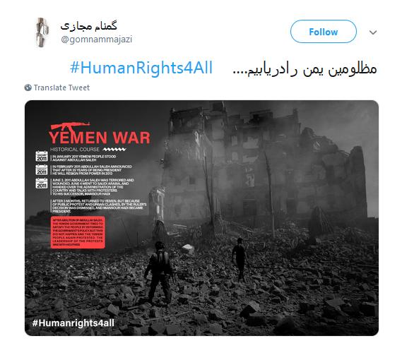 یمن؛ نقض آشکار حقوق بشر