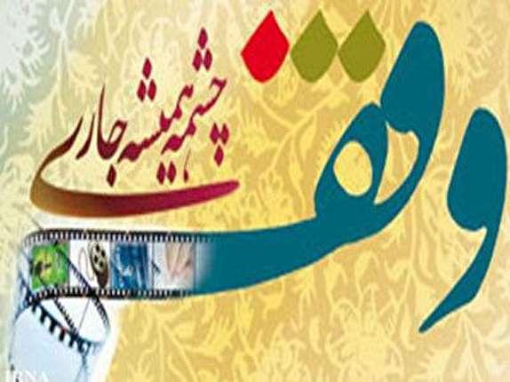 باشگاه خبرنگاران - اخذ سند برای موقوفه ۲۰ میلیاردی حاج شفیع ابریشمی زنجان