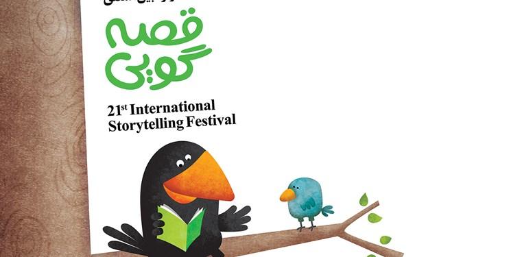 باشگاه خبرنگاران -برگزیدگان بخش بین الملل جشنواره قصه گویی معرفی شدند